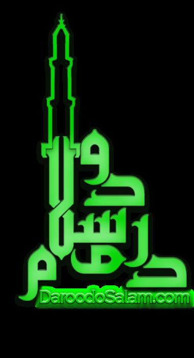 DaroodoSalam Logo green
